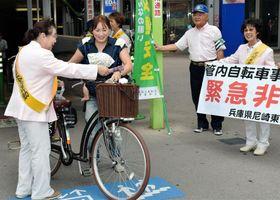 自転車事故防止