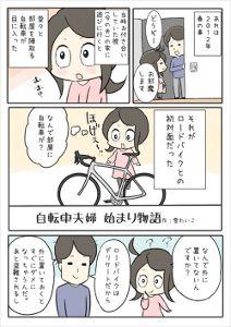 ロードバイク好き夫婦