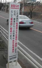 駐車禁止解除