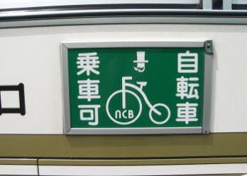 自転車乗車可、www.ncbbus.co.jp