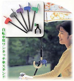 自転車用 傘スタンド