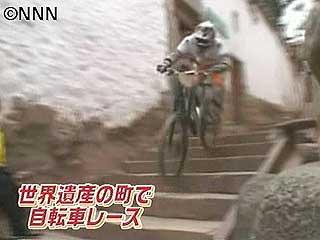 世界遺産の街の自転車レース