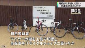 高級自転車盗