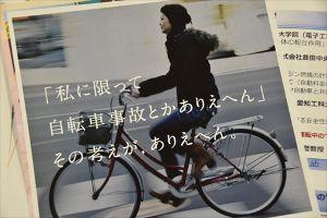 自転車ながらスマホ