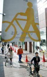 自転車押し歩き