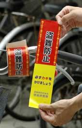 自転車盗警告札