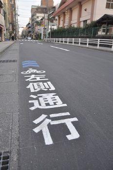 自転車は左側通行