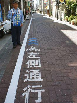 自転車の通行ルールの周知