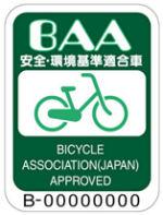 「安全・環境基準適合車」認定証マーク