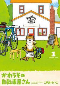 かわうその自転車屋さん