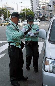 駐車監視員
