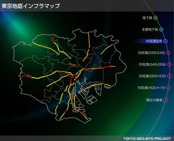 東京地底マップ