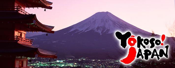 ようこそ日本へ