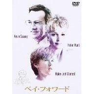 ペイ・フォワード [DVD]