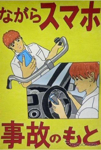 交通安全ポスター