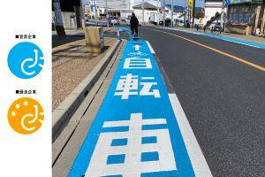 自転車通勤推進企業認証制度