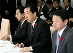 地域主権戦略会議での菅首相