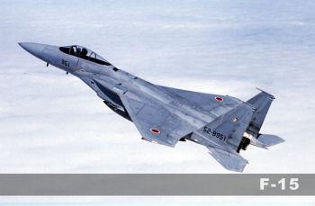 航空自衛隊のF-15