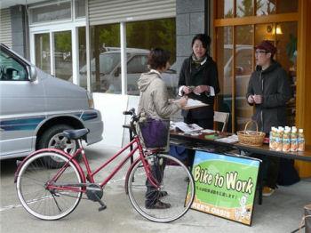 自転車通勤を応援するイベント