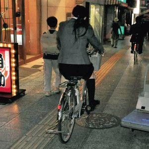自転車総合対策