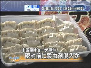 中国製ギョーザ事件