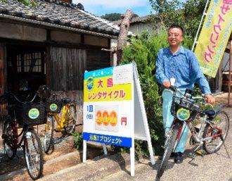 自転車でまちおこし