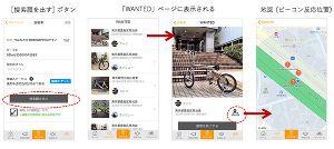 自転車盗難対策アプリ