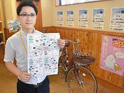 自転車誘致