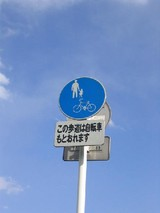 自転車もとおります?