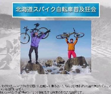 北海道スパイク自転車普及狂会