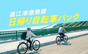 自転車パック
