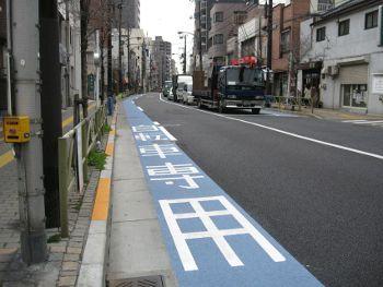 国道では東京都内初の自転車レーン