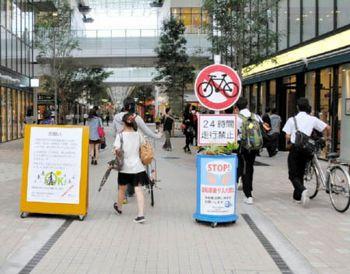 自転車走行終日禁止