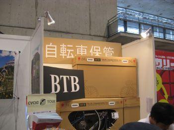 自転車保管箱