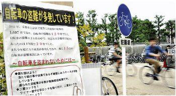 自転車盗急増