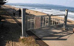 海岸線整備