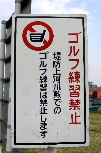 ゴルフ練習禁止