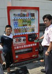 災害対応型の自販機