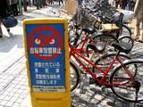 駅前にあふれる自転車
