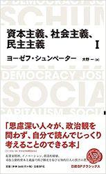 資本主義、社会主義、民主主義 1