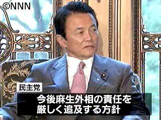 麻生外務大臣