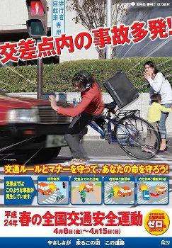 交差点の事故多発
