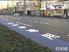 自転車専用通行帯設置