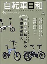 自転車日和