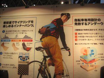 普段着でサイクリングを楽しめる