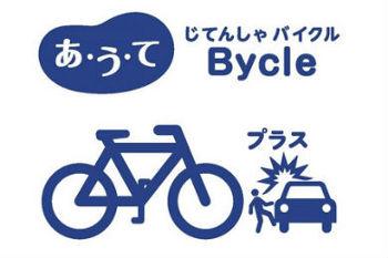 自転車ロードサービス