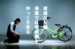 自転車マナーアップ啓発