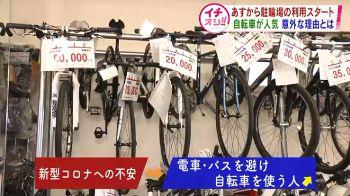 自転車人気