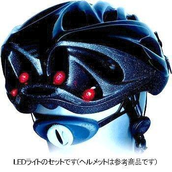 ヘルメットにテールライト