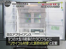 日立子会社に排除命令、冷蔵庫で不当表示